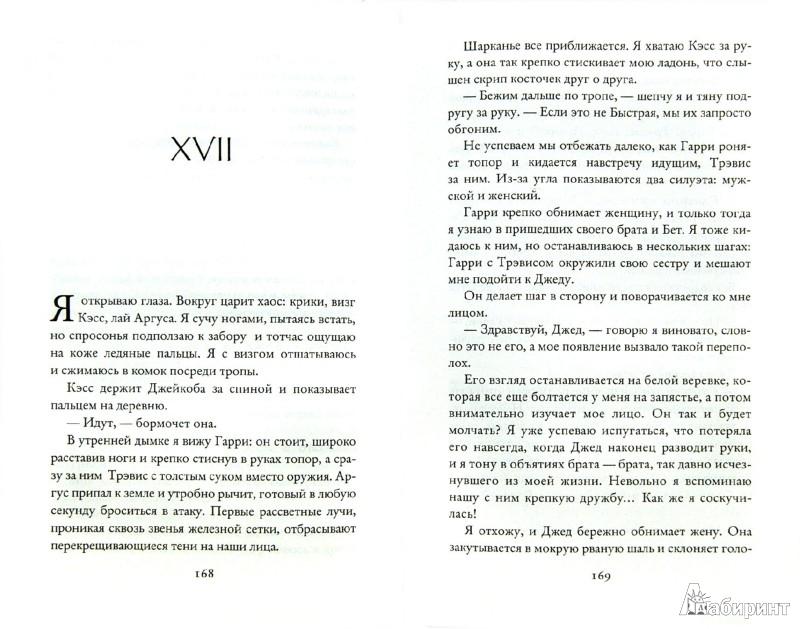 Иллюстрация 1 из 25 для Лес Рук и Зубов - Керри Райан | Лабиринт - книги. Источник: Лабиринт