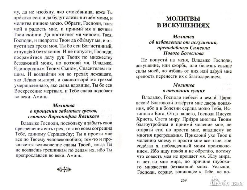"""Иллюстрация 1 из 38 для Молитвослов """"Слава Богу за все!""""   Лабиринт - книги. Источник: Лабиринт"""