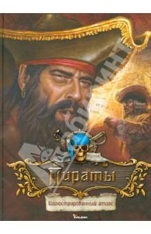 Пираты. Иллюстрированный атласИстория<br>История пиратства насчитывает столько же лет, сколько история мореплавания. Викинги, турки, вако... Но золотой век пиратства начался с открытием Америки. Разбойники Карибского моря в XVI-XVII веках создали настоящую пиратскую республику. Изложенные в атласе биографии пиратов вполне достоверны, а описанные эпизоды из их жизни основываются на реальных событиях. Генри Морган, Фрэнсис Дрейк, Черная Борода… Какими они были на самом деле? Какие удивительные и невероятные приключения случались в их жизни? Из этой книги можно узнать, какие навигационные приборы имелись у моряков разных веков, какими были корабли и оружие. А еще как закончилась волнительная и кровавая эпоха пиратства, что сломило силу морских разбойников и заставило их в конце концов покинуть воды Карибского моря. Увлекательные истории, интересные факты и красочные иллюстрации делают книгу захватывающим источником сведений об истории пиратства<br>