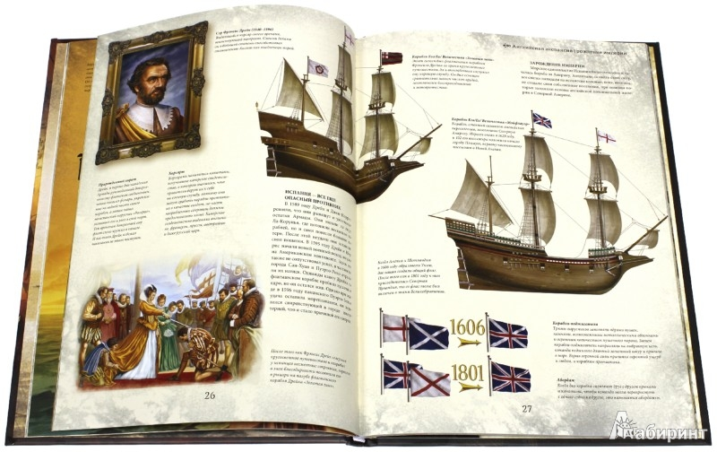 Иллюстрация 1 из 27 для Пираты. Иллюстрированный атлас   Лабиринт - книги. Источник: Лабиринт