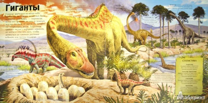 Иллюстрация 1 из 19 для Динозавры | Лабиринт - книги. Источник: Лабиринт