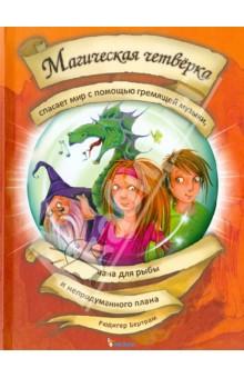 Магическая четверка спасает мир с помощью гремящей музыки, чана для рыбы и непродуманного плана
