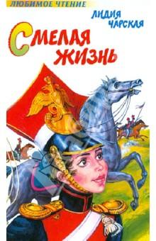 Чарская Лидия Алексеевна Смелая жизнь