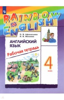 Английский язык. 4 класс. Рабочая тетрадь. РИТМ. ФГОС