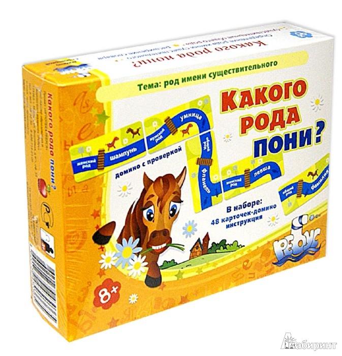 Иллюстрация 1 из 4 для Какого рода пони? Домино с проверкой. 8+ - Татьяна Барчан | Лабиринт - игрушки. Источник: Лабиринт
