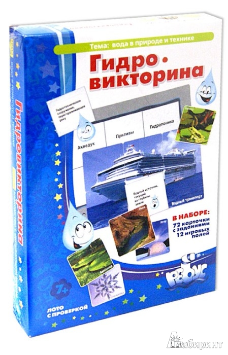 Иллюстрация 1 из 7 для Гидровикторина - Татьяна Барчан | Лабиринт - игрушки. Источник: Лабиринт
