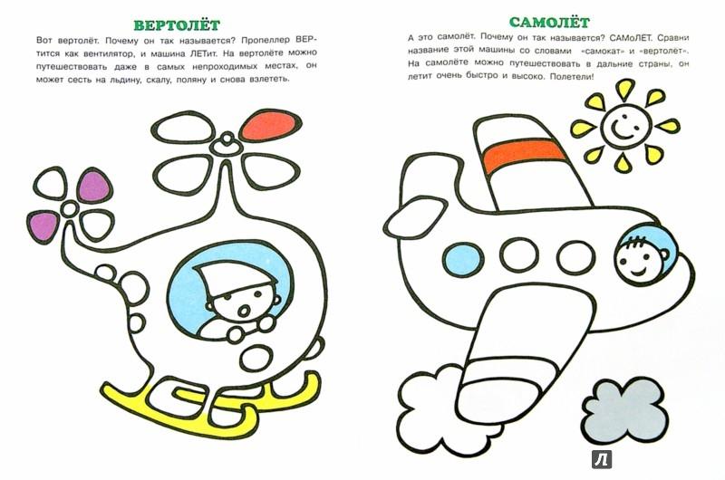 Иллюстрация 1 из 8 для Правильные раскраски. Игрушки для прогулки - Ирина Лыкова | Лабиринт - книги. Источник: Лабиринт