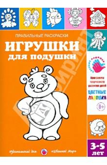 Лыкова Ирина Александровна Правильные раскраски. Игрушки для подушки