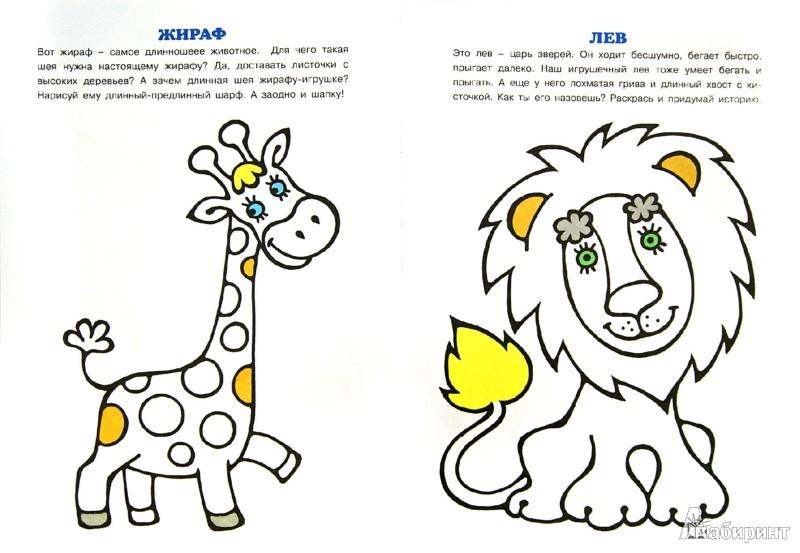 Иллюстрация 1 из 11 для Правильные раскраски. Мой зайка. 3-5 лет - Ирина Лыкова | Лабиринт - книги. Источник: Лабиринт