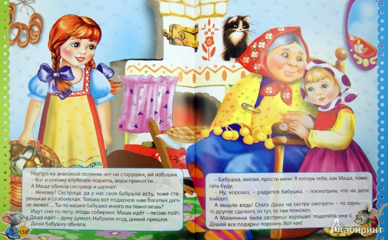 Иллюстрация 1 из 2 для Мои первые сказки | Лабиринт - книги. Источник: Лабиринт