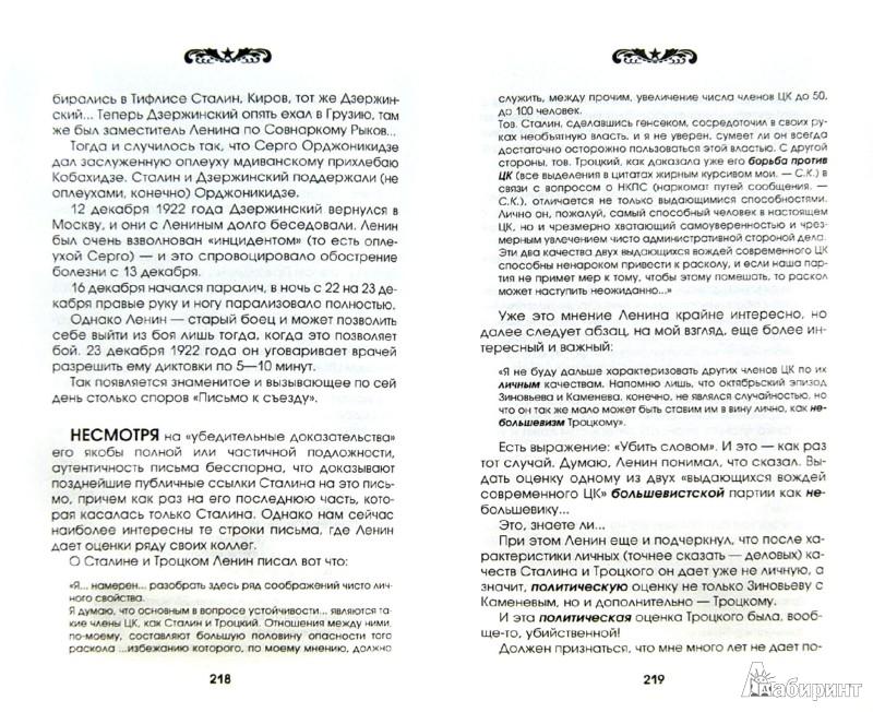 Иллюстрация 1 из 7 для Россия за Сталина! 60 лет без Вождя - Сергей Кремлев | Лабиринт - книги. Источник: Лабиринт