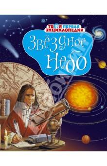 Бомон Эмили, Гийоре Мари-Рене Звёздное небо