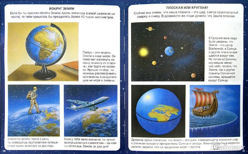 Иллюстрация 1 из 43 для Звёздное небо - Бомон, Гийоре   Лабиринт - книги. Источник: Лабиринт