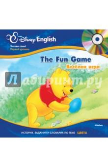 Веселая игра +(CD)
