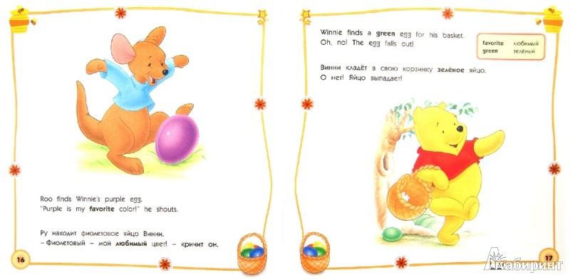 Иллюстрация 1 из 17 для Веселая игра +(CD) | Лабиринт - книги. Источник: Лабиринт