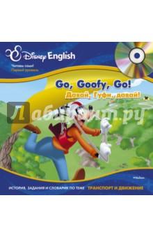 Давай, Гуфи, давай! +(CD)