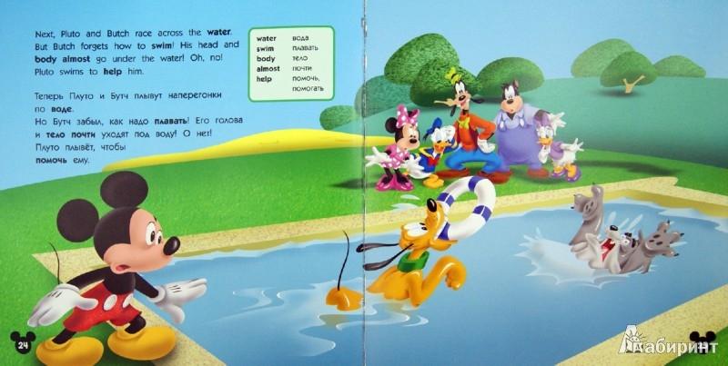 Иллюстрация 1 из 45 для Плуто - лучший! +(CD) | Лабиринт - книги. Источник: Лабиринт