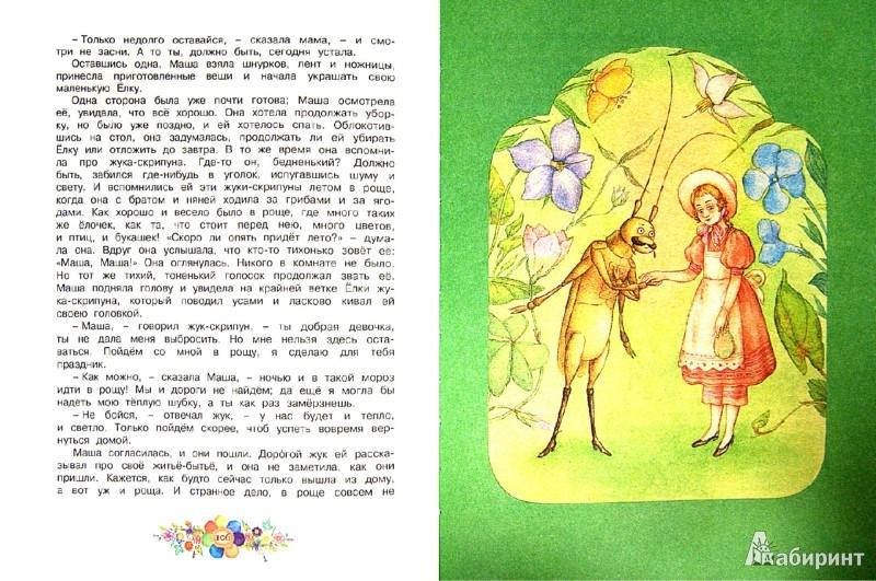 Иллюстрация 1 из 17 для Хрестоматия русской классики. Сказки русских писателей | Лабиринт - книги. Источник: Лабиринт