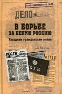 Андрей Окулов: В борьбе за Белую Россию. Холодная гражданская война