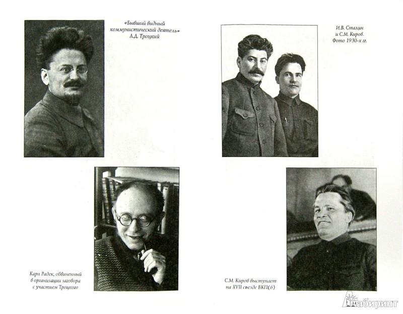 Иллюстрация 1 из 12 для Разгадка 1937 года - Юрий Емельянов | Лабиринт - книги. Источник: Лабиринт