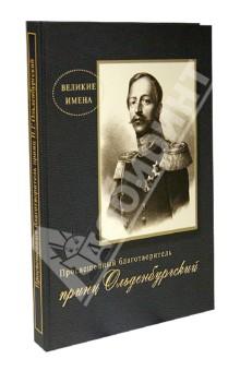 Просвещенный благотворитель принц П. Г. Ольденбургский