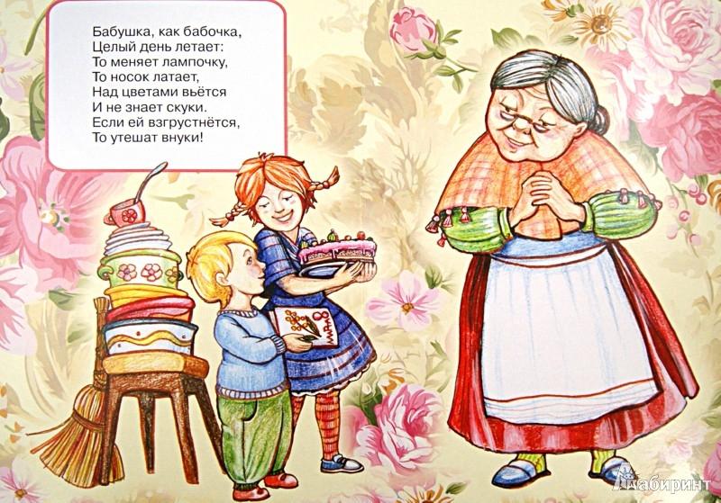 Иллюстрация 1 из 11 для 8 марта (ширмочка) - Н. Волкова   Лабиринт - книги. Источник: Лабиринт