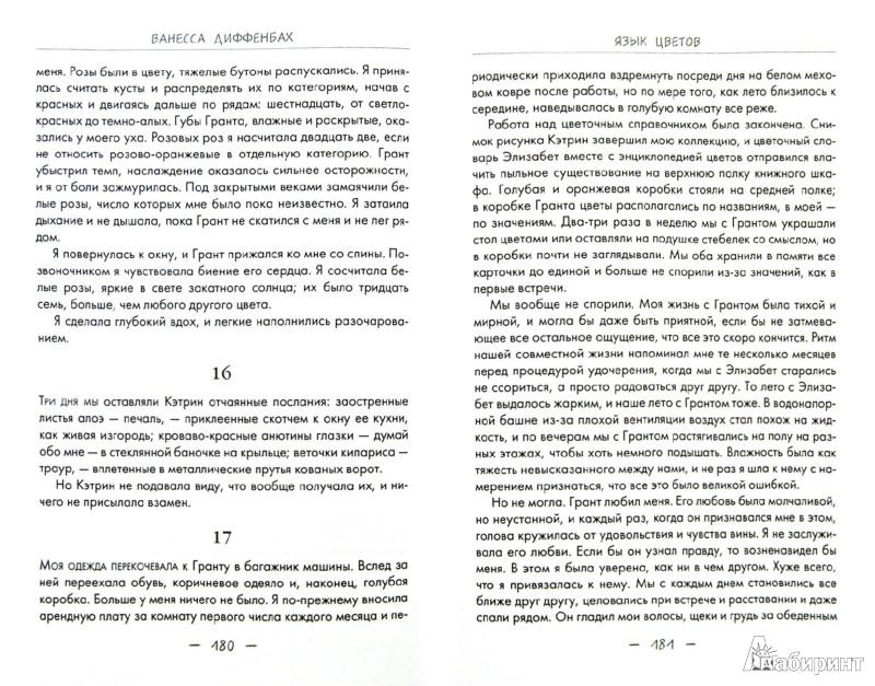 Иллюстрация 1 из 11 для Язык цветов - Ванесса Диффенбах | Лабиринт - книги. Источник: Лабиринт