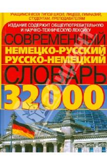 Современный немецко-русский русско-немецкий словарь. 32000 слов и выражений современного немецкого