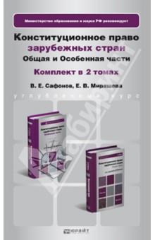 Конституционное право зарубежных стран. Комплект в 2-х томах