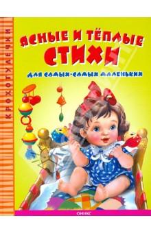 Ясные и теплые стихи для самых-самых маленькихСтихи и загадки для малышей<br>Эта книжка для мам, пап и нянь. Для вас, измученных вопросом, что читать малышу до года и в год. Для вас, утомленных поисками литературы, понятной двухлетнему ребенку. Это издание для тех, кто, баюкая и развлекая малыша одной и той же старенькой тритатушкой, давно мечтает о книжке для самых маленьких.<br>