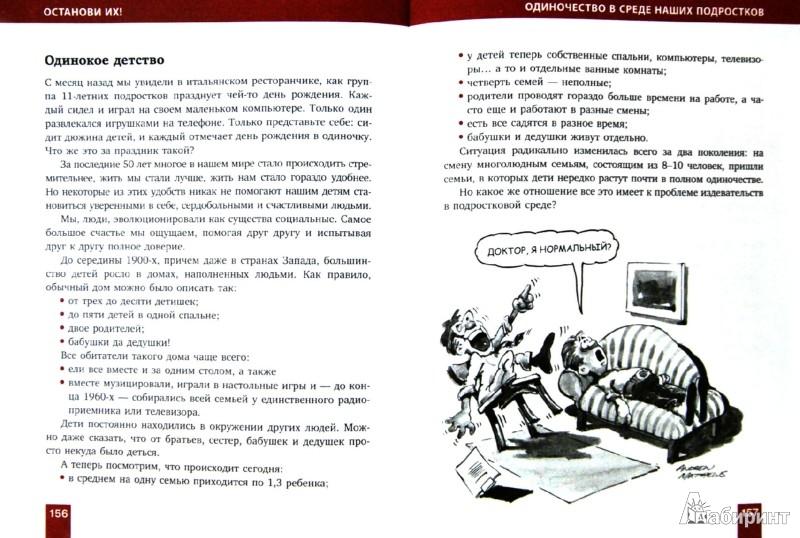 Иллюстрация 1 из 22 для Останови их! - Эндрю Мэтьюз | Лабиринт - книги. Источник: Лабиринт
