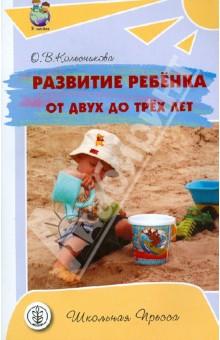 Развитие ребенка от 2 до 3 лет. Тематическое планирование, конспекты занятий, игры и сценарии