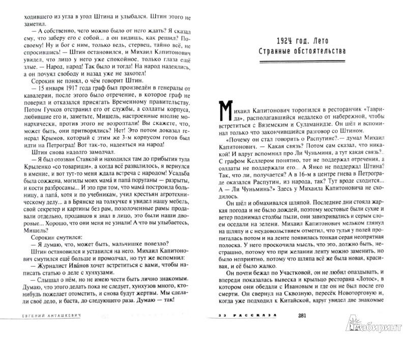 Иллюстрация 1 из 13 для 33 рассказа о китайском полицейском поручике Сорокине - Евгений Анташкевич   Лабиринт - книги. Источник: Лабиринт