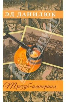 Трезуб-империалКриминальный отечественный детектив<br>Осень 1982. Маленький западноукраинский город (в далеком прошлом столица великой державы) потрясен громкими убийствами. С ними как-то связана странная находка, будоражащая умы следователей, - необычная монета, золотой империал. Монета государства, которого никогда не существовало.<br>