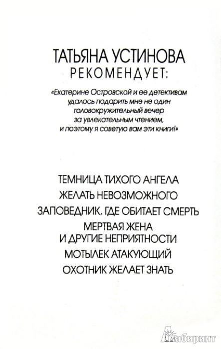 Иллюстрация 1 из 8 для Охотник желает знать - Екатерина Островская | Лабиринт - книги. Источник: Лабиринт