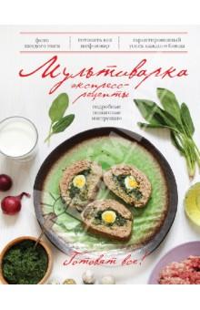 Мультиварка. Экспресс-рецептыРецепты для мультиварки<br>Если вы не хотите проводить полжизни на кухне, чтобы приготовить ужин, то мультиварка - это то, что вам нужно! Без особых хлопот вы сможете приготовить множество вкусных и полезных блюд, используя этот современный прибор. Автор книги Раиса Савкова, столичный шеф-повар, популярный блоггер и преподаватель кулинарной школы предлагает вам 50 экспресс-рецептов блюд для мультиварки. Технология приготовления подходит для любой модели, а подробные описания превратят процесс готовки в простое и приятное занятие!<br>