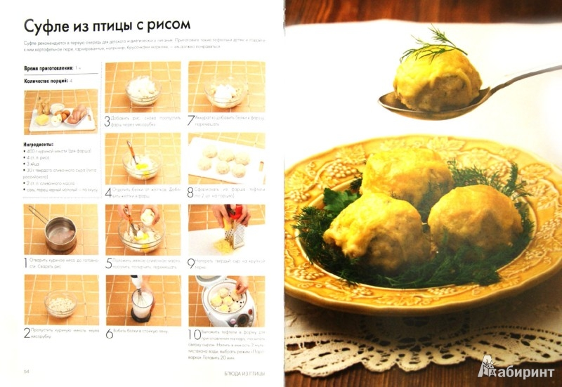 Иллюстрация 1 из 26 для Мультиварка. Экспресс-рецепты   Лабиринт - книги. Источник: Лабиринт