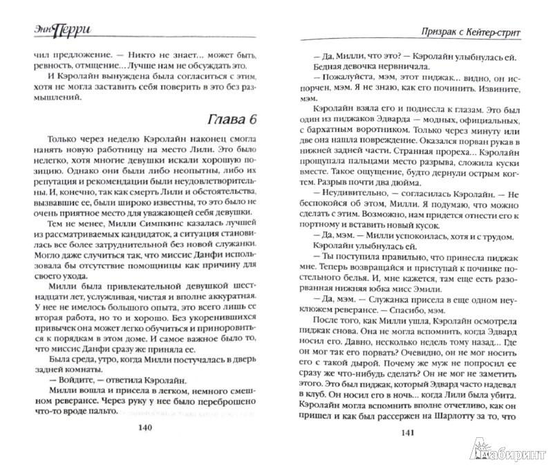 Иллюстрация 1 из 8 для Призрак с Кейтер-стрит - Энн Перри | Лабиринт - книги. Источник: Лабиринт