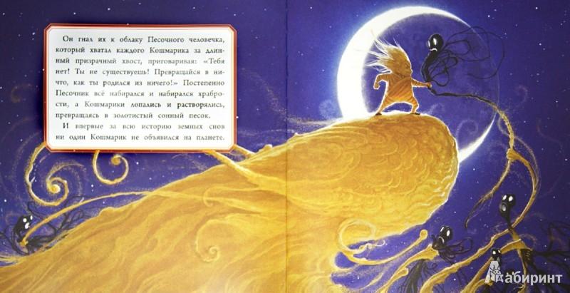 Иллюстрация 1 из 20 для Песочный человек - Уильям Джойс   Лабиринт - книги. Источник: Лабиринт