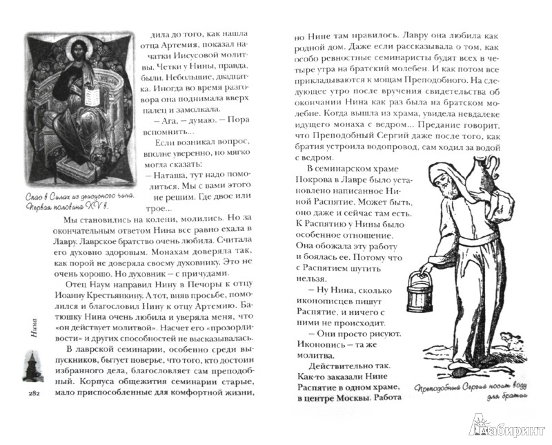 Иллюстрация 1 из 10 для Остров любви. Рассказы о Церкви - Наталья Черных | Лабиринт - книги. Источник: Лабиринт