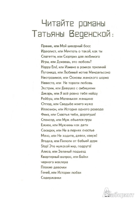 Иллюстрация 1 из 7 для Экстрим, или Девушка с амбициями - Татьяна Веденская | Лабиринт - книги. Источник: Лабиринт