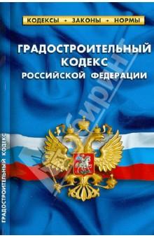 Градостроительный кодекс РФ. Комментарии к изменениям, принятым в 2012-2013 гг