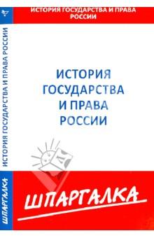 Шпаргалка по истории государства и права России
