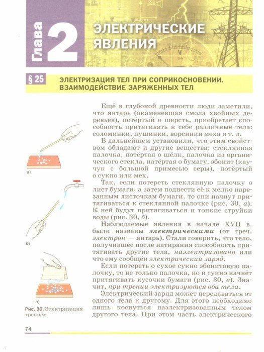 Иллюстрация 1 из 49 для Физика. 8 класс. Учебник. Вертикаль. ФГОС - Александр Перышкин | Лабиринт - книги. Источник: Лабиринт