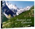 Владимир Романенко: Зеленый мир Кавказа