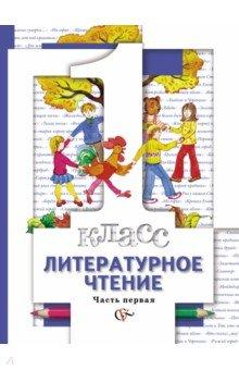 Литературное чтение. 1 класс. Учебник в 2 частях (комплект). ФГОС Вентана-Граф