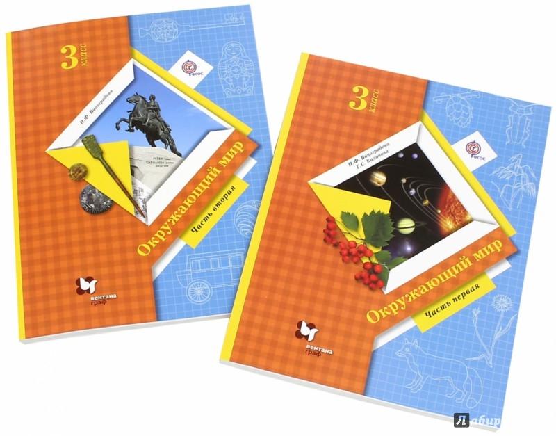 Иллюстрация 1 из 14 для Окружающий мир. 3 класс. Учебник в 2 частях. ФГОС - Виноградова, Калинова | Лабиринт - книги. Источник: Лабиринт