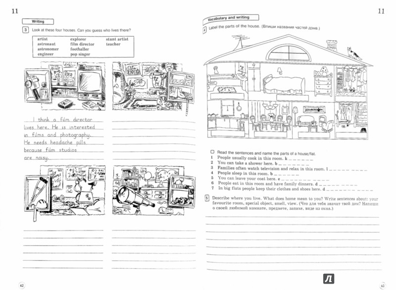 Иллюстрация 1 из 6 для Английский язык. 5 класс. Рабочая тетрадь (+CDmp3). ФГОС - Вербицкая, Эббс, Уорелл, Уорд, Твердохлебова | Лабиринт - книги. Источник: Лабиринт