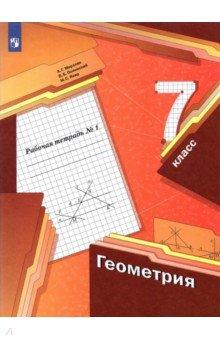 Геометрия. 7 класс. Рабочая тетрадь №1. ФГОСМатематика (5-9 классы)<br>Рабочая тетрадь содержит различные виды заданий на усвоение и закрепление нового материала, задания развивающего характера, дополнительные задания, которые позволяют проводить дифференцированное обучение.<br>Тетрадь в комплекте с учебником Геометрия. 7 класс (авт. А.Г Мерзляк, В.Б. Полонский, М.С. Якир) входит в систему Алгоритм успеха.<br>Соответствует федеральному государственному образовательному стандарту основного общего образования (2010 г.).<br>
