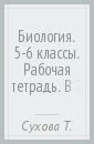 Биология. 5-6 классы. Комплект рабочих тетрадей (№1, №2) для учащихся общеобраз. учреждений ФГОС